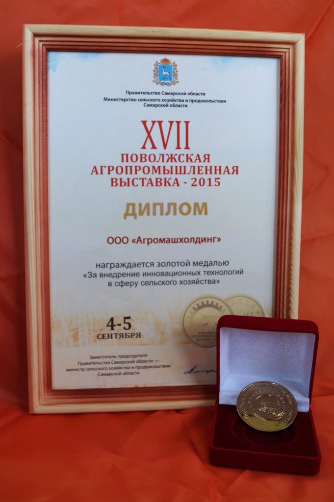 """Золотая медаль для """"Агромашхолдинга"""""""