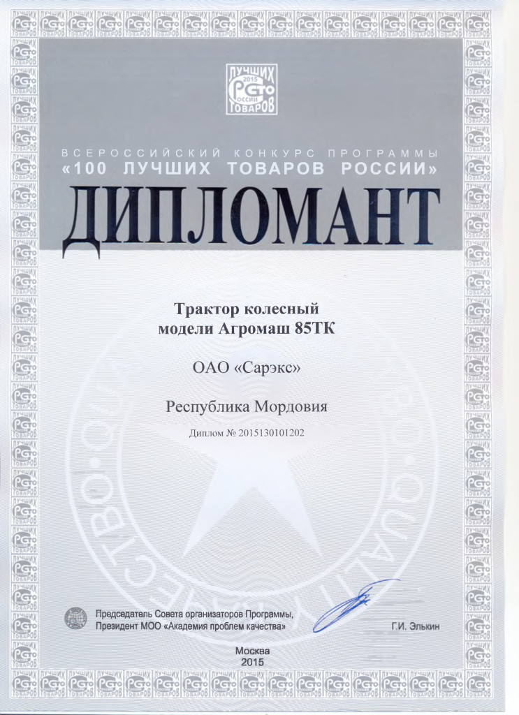 """АГРОМАШ 85ТК """"100 лучших товаров РФ"""""""