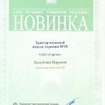 """АГРОМАШ 85ТК """"Новинка года"""""""