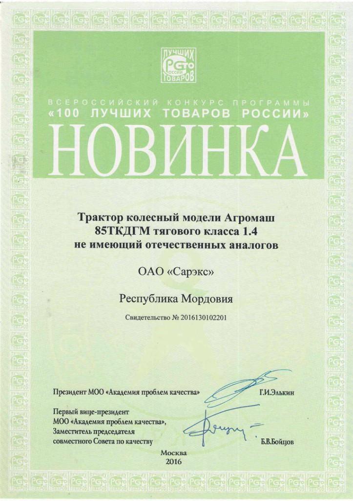 Газомоторный АГРОМАШ 85ТК МЕТАН – в числе лучших товаров России