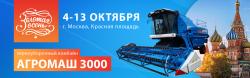 """АГРОМАШ 3000 на фестивале """"Золотая осень"""""""