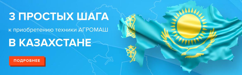 АГРОМАШ в Казахстане